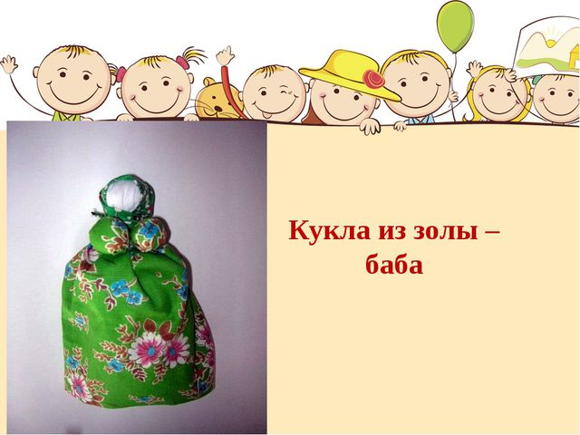 Кукла из золы – баба