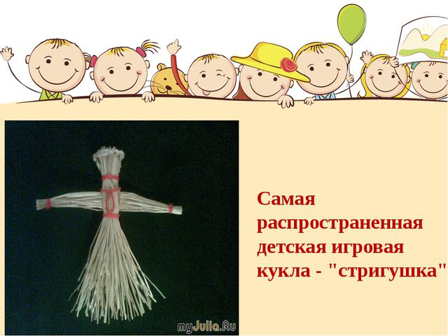 """Самая распространенная детская игровая кукла - """"стригушка"""""""