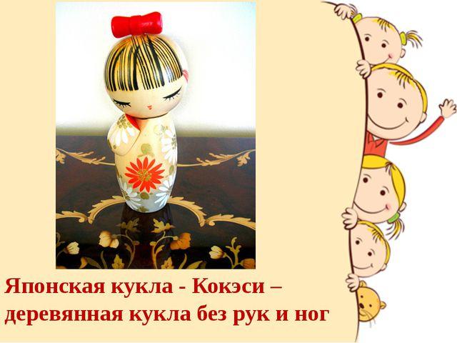 Японская кукла - Кокэси – деревянная кукла без рук и ног