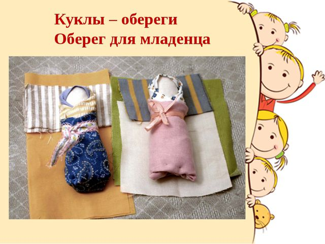 Куклы – обереги Оберег для младенца