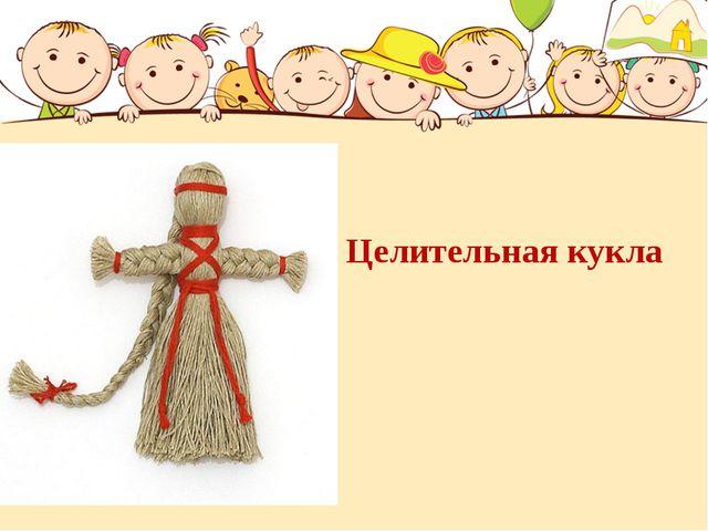 Целительная кукла