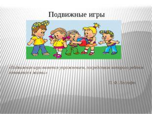«Подвижная игра является упражнением, посредством которого ребенок готовится