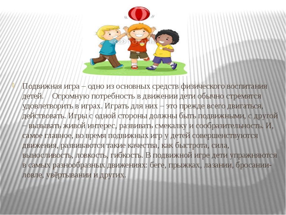 Подвижная игра – одно из основных средств физического воспитания детей. О...
