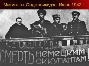 Митинг в г.Орджоникидзе. Июнь 1942 г.