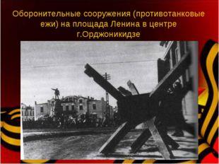 Оборонительные сооружения (противотанковые ежи) на площада Ленина в центре г.