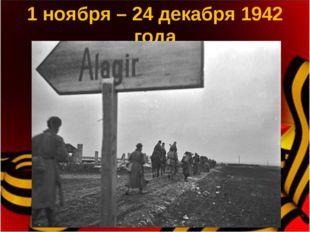 1 ноября – 24 декабря 1942 года