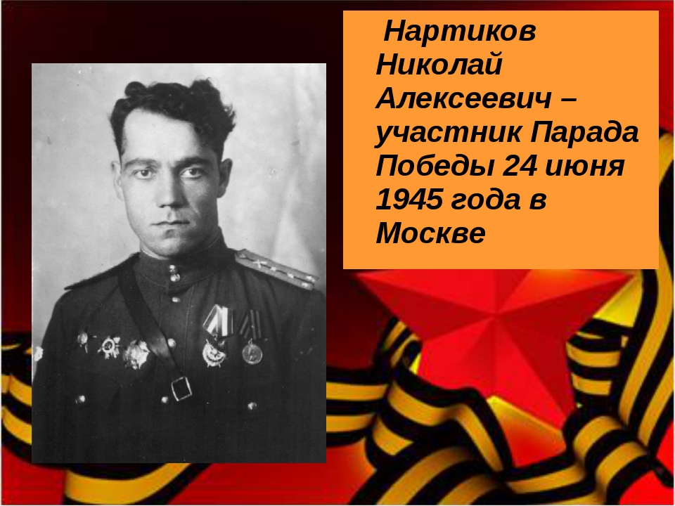 Нартиков Николай Алексеевич – участник Парада Победы 24 июня 1945 года в Мос...