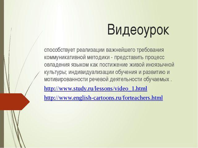 Видеоурок способствует реализации важнейшего требования коммуникативной метод...
