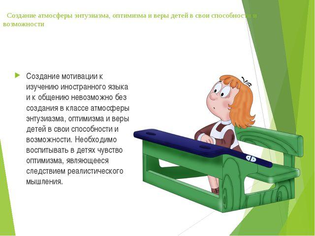 Создание атмосферы энтузиазма, оптимизма и веры детей в свои способности и...