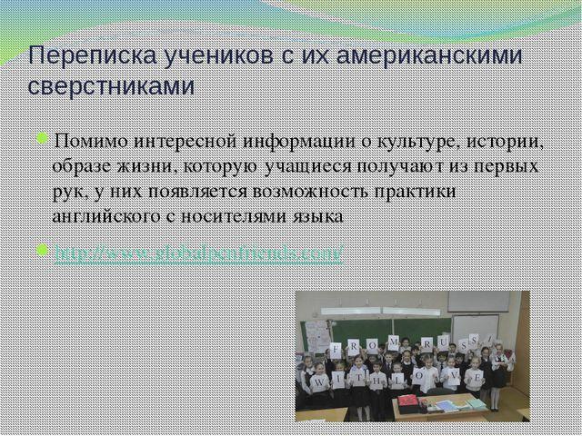 Переписка учеников с их американскими сверстниками Помимо интересной информац...