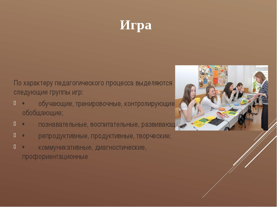 Игра По характеру педагогического процесса выделяются следующие группы игр: •...