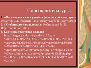 Список литературы: «Настольная книга учителя физической культуры» Редактор: Л