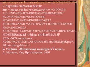 http://images.yandex.ru/yandsearch?text=%D0%BB%D1%91%D0%B3%D0%BA%D0%B0%D1%8F%