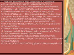 11. Картинка приземление: http://images.yandex.ru/yandsearch?p=2&text=%D0%BF%