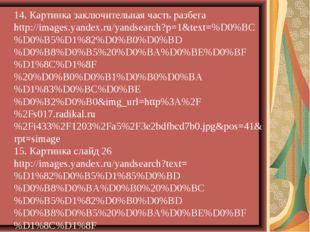 14. Картинка заключительная часть разбега http://images.yandex.ru/yandsearch?