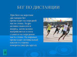 БЕГ ПО ДИСТАНЦИИ При беге на короткие дистанции бег происходит на передней ча