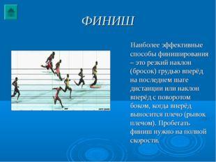 ФИНИШ Наиболее эффективные способы финиширования – это резкий наклон (бросок)