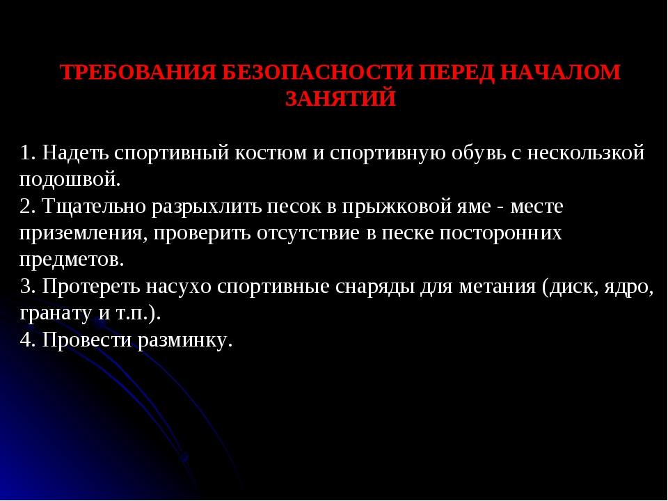ТРЕБОВАНИЯ БЕЗОПАСНОСТИ ПЕРЕД НАЧАЛОМ ЗАНЯТИЙ 1. Надеть спортивный костюм и...