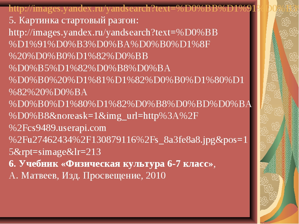 http://images.yandex.ru/yandsearch?text=%D0%BB%D1%91%D0%B3%D0%BA%D0%B0%D1%8F%...