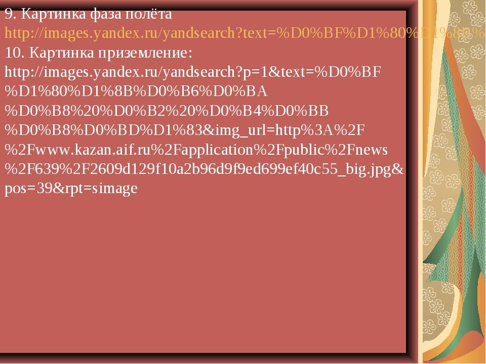 9. Картинка фаза полёта http://images.yandex.ru/yandsearch?text=%D0%BF%D1%80%...