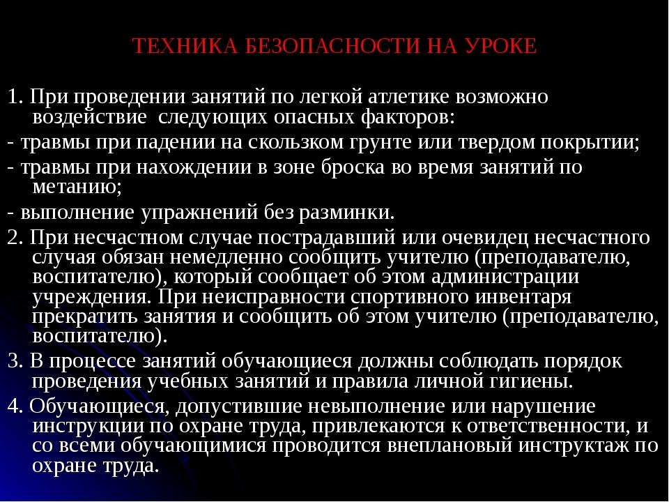 ТЕХНИКА БЕЗОПАСНОСТИ НА УРОКЕ 1. При проведении занятий по легкой атлетике во...