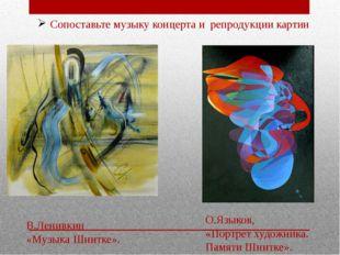 В.Ленивкин «Музыка Шнитке». О.Языков, «Портрет художника. Памяти Шнитке». Соп