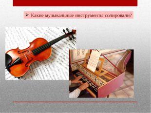 Какие музыкальные инструменты солировали? Использование анимации после ответо