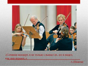 «Сочиняя концерт, я не только слышал их, но и видел, как они играют..» А.Шнитке