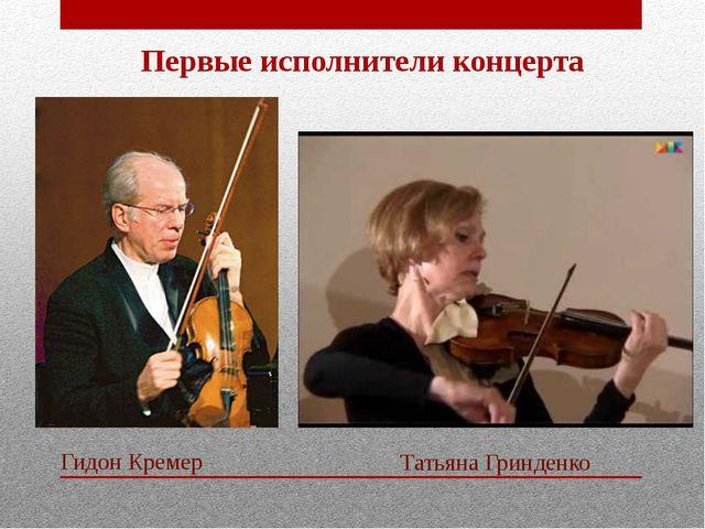 Первые исполнители концерта Гидон Кремер Татьяна Гринденко