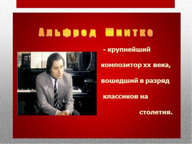 Знакомство с творчеством композитора.