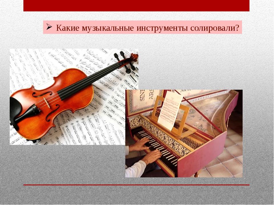 Какие музыкальные инструменты солировали? Использование анимации после ответо...