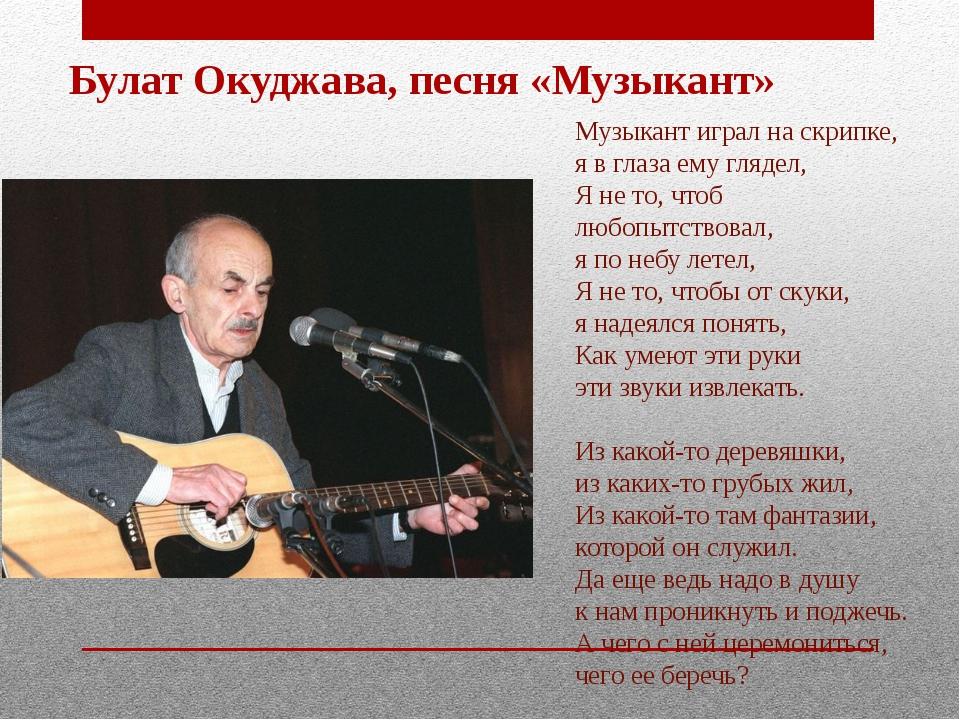 Музыкант играл на скрипке аккорды
