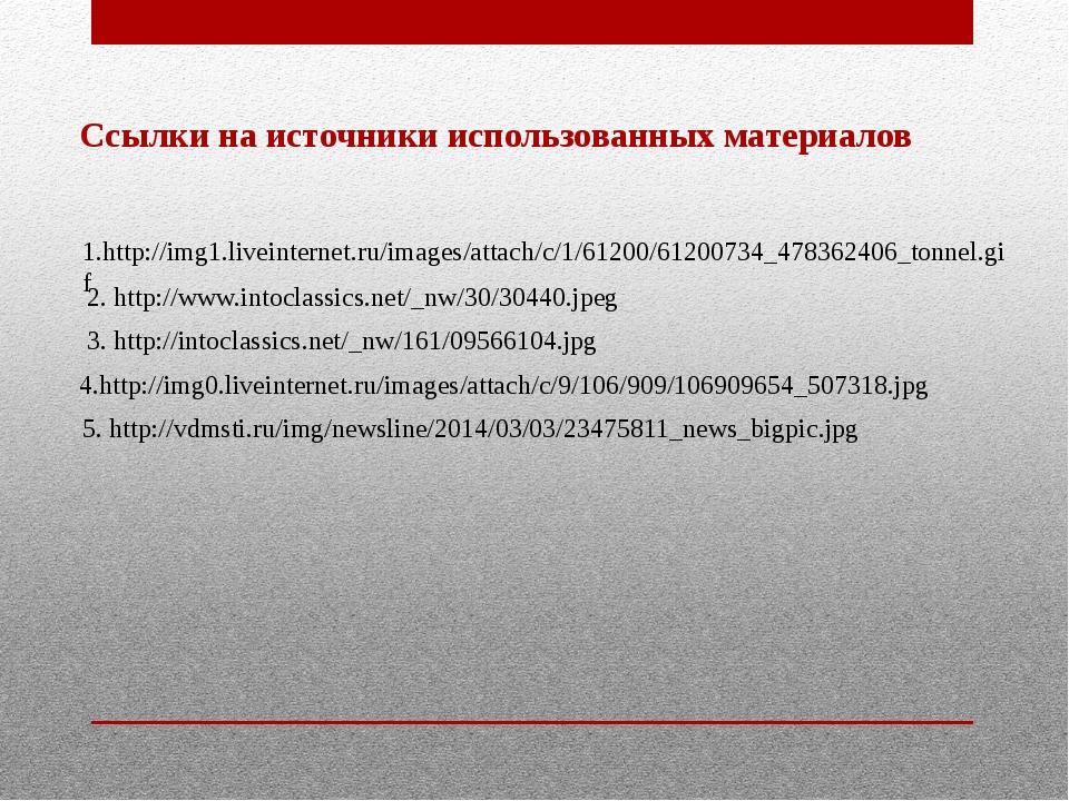 1.http://img1.liveinternet.ru/images/attach/c/1/61200/61200734_478362406_tonn...