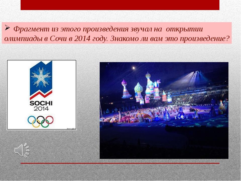 Фрагмент из этого произведения звучал на открытии олимпиады в Сочи в 2014 год...