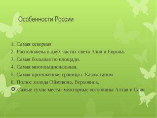Особенности России Самая северная Расположена в двух частях света Азия и Евро