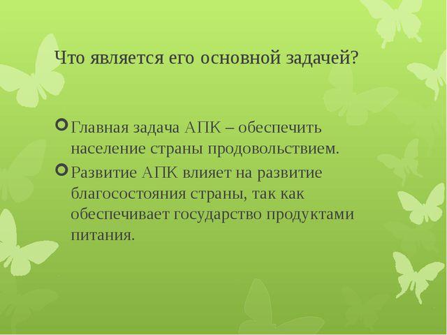Что является его основной задачей? Главная задача АПК – обеспечить население...