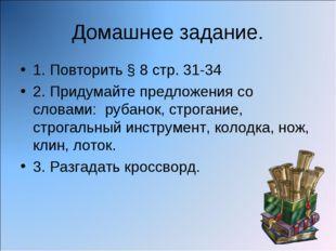 Домашнее задание. 1. Повторить § 8 стр. 31-34 2. Придумайте предложения со сл