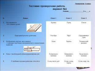 Технология 5 класс Тестовая проверочная работа. вариант №1 Ученик___________