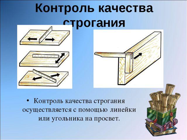 Контроль качества строгания Контроль качества строгания осуществляется с помо...