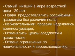 - Самый низший в мире возрастной ценз - 20 лет; - Права предоставлялись росси