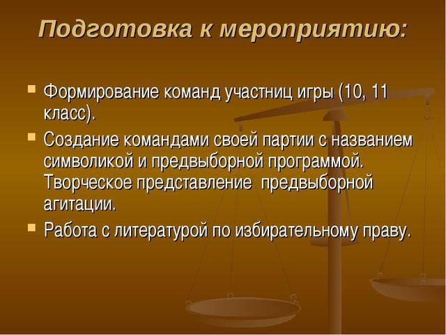 Подготовка к мероприятию: Формирование команд участниц игры (10, 11 класс). С...