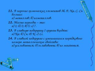 11. В перечне химических элементов Al, P, Na, C, Cu больше: а) металлов; б) н