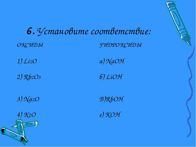 6. Установите соответствие: