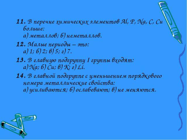11. В перечне химических элементов Al, P, Na, C, Cu больше: а) металлов; б) н...