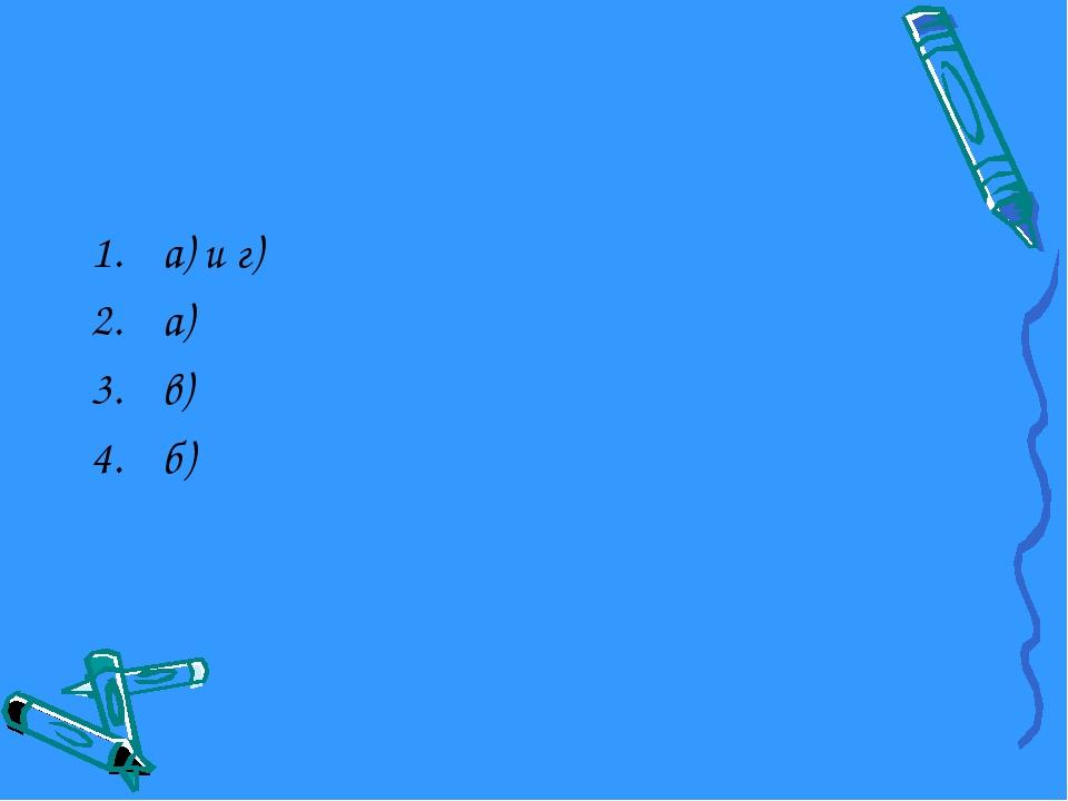 а) и г) а) в) б)