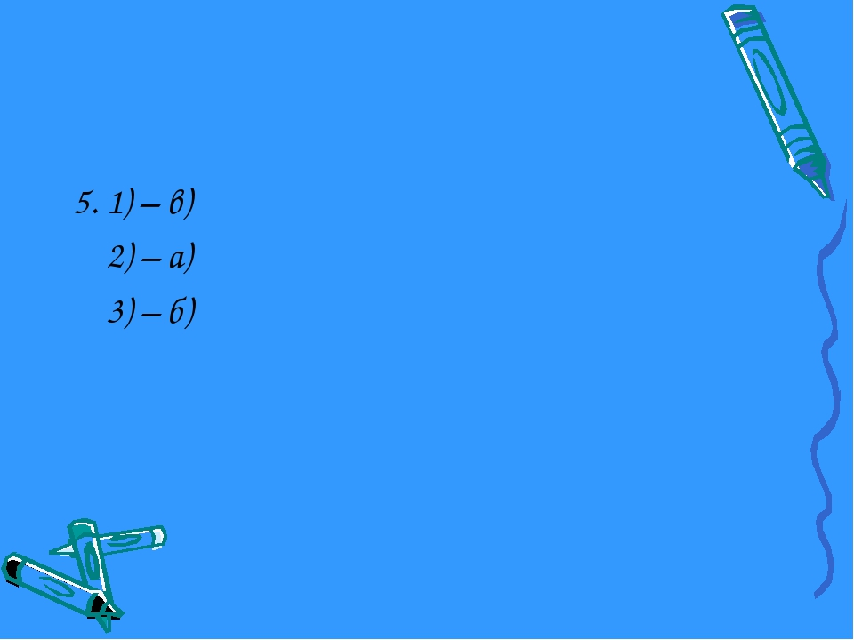 5. 1) – в) 2) – а) 3) – б)