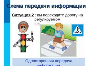 Ситуация 2 : вы переходите дорогу на регулируемом перекрёстке. Односторонняя