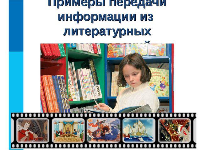 Примеры передачи информации из литературных произведений
