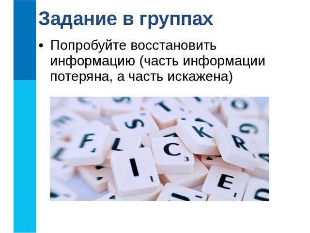 Попробуйте восстановить информацию (часть информации потеряна, а часть искаже...