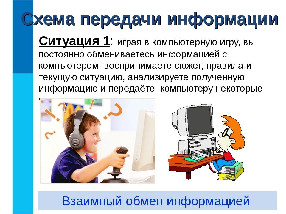 Ситуация 1: играя в компьютерную игру, вы постоянно обмениваетесь информацией...